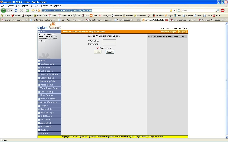 Установка VoiP сервера Asterisk IP PBX