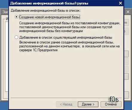 Установка на freebsd 1с обновление 1с версия 2.0.32.7